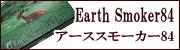 Earth Smoker84(アーススモーカー84)