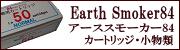 Earth Smoker84(アーススモーカー84)カートリッジ・小物類
