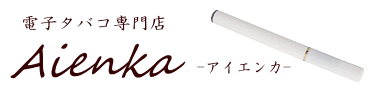 電子タバコ専門店 Aienka -アイエンカ-