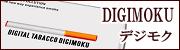 DIGIMOKU(デジモク)