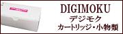 DIGIMOKU(デジモク)カートリッジ・小物類
