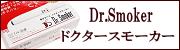 Dr.Smoker(ドクタースモーカー)