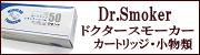 Dr.Smoker(ドクタースモーカー)カートリッジ・小物類
