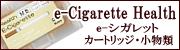 e-Cigarette Health(e-シガレット)カートリッジ・小物類
