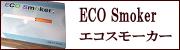 ECO Smoker(エコスモーカー)