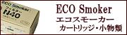 ECO Smoker(エコスモーカー)カートリッジ・小物類