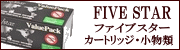 FIVE STAR(ファイブスター)カートリッジ・小物類