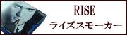RISE(ライズスモーカー)