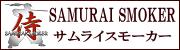 SAMURAI SMOKER(サムライスモーカー)