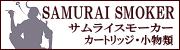 SAMURAI SMOKER(サムライスモーカー)カートリッジ・小物類