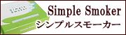 Simple Smoker(シンプルスモーカー)