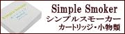 Simple Smoker(シンプルスモーカー)カートリッジ・小物類