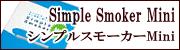 Simple Smoker Mini(シンプルスモーカーMini)