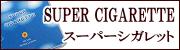 SUPER CIGARETTE(スーパーシガレット)