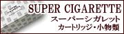 Super Cigarette(スーパーシガレット)カートリッジ・小物類