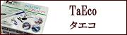 TaEco(タエコ)