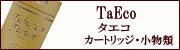 TaEco(タエコ)カートリッジ・小物類