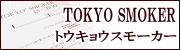 TOKYO SMOKER(トウキョウスモーカー)