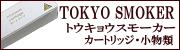 TOKYO SMOKER(トウキョウスモーカー)カートリッジ・小物類