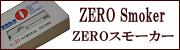 ZERO Smoker(ZEROスモーカー)